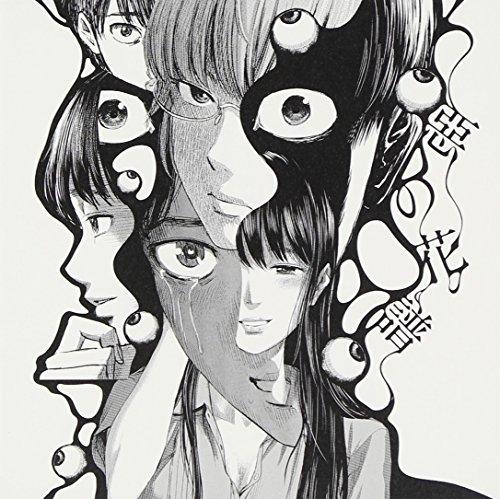 アニメ「惡の華」コンセプトE.P.「惡の花譜」の詳細を見る