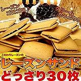 天然生活 【老舗洋菓子専門店】高級レーズンサンドどっさり30個!! SM00010022