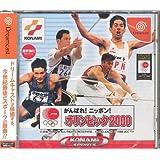 がんばれ!ニッポン!オリンピック2000