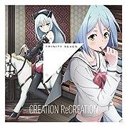 トリニティセブン キャラクター・ソング Theme5「CREATION ReCREATION 」