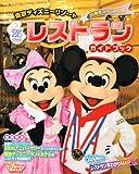 東京ディズニーリゾートレストランガイドブック (My Tokyo Disney resort)