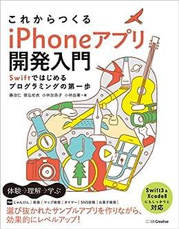 [藤 治仁, 徳弘 佑衣, 小林 加奈子, 小林 由憲]のこれからつくる iPhoneアプリ開発入門 ~Swiftではじめるプログラミングの第一歩~
