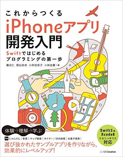 これからつくる iPhoneアプリ開発入門 ?Swiftではじめるプログラミングの第一歩?