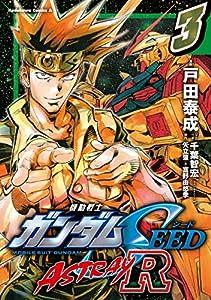 機動戦士ガンダムSEED ASTRAY R【電子特別版】 (3) (角川コミックス・エース)