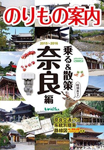 奈良観光のりもの案内 『乗る&散策 奈良編 』 時刻表・路線図・奈良公園イラストマップ付き