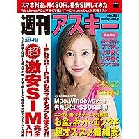 週刊アスキー 2014年 8/19-26合併号 [雑誌]