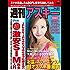 週刊アスキー 2014年 8/19-26合併号<週刊アスキー> [雑誌]
