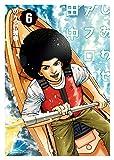 しあわせアフロ田中 6 (ビッグコミックス)