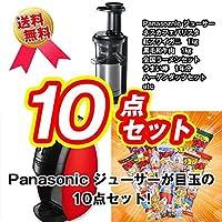 景品セット 10点 …Panasonic ビタミンサーバー、バリスタ、釜茹で紅ズワイガニ、黒毛和牛肉、すき焼き肉 他