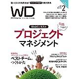 Web Designing 2020年2月号