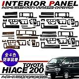 ハイエース 200系 標準ボディ用 インテリアパネル/3Dパネル 12Pセット 1型/2型/3型前期/3型後期対応 3D立体パネル