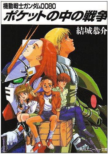 機動戦士ガンダム0080 ポケットの中の戦争 (角川文庫―スニーカー文庫)