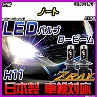 日産 ノート E12系 平成28年12月~ 【LED ホワイトバルブ】 日本製 3年保証 車検対応 led LEDライト