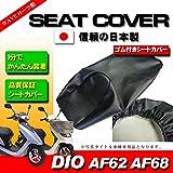 ディオ DIO チェスタ AF62 AF68 シートカバー 【日本製】 原付 スクーター オートバイ