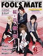 FOOL'SMATE(フールズメイト)2009年06月号(No.332)