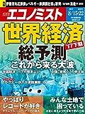 週刊エコノミスト 2017年08月15・22日合併号 [雑誌]