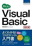かんたん Visual Basic [改訂2版] (プログラミングの教科書)