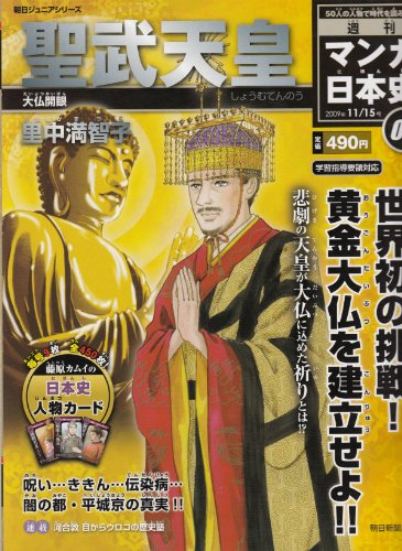 週刊マンガ日本史04号 (聖武天皇) 大仏開眼 (2009/11/15号)