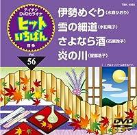 テイチクDVDカラオケ ヒットいちばん(56)