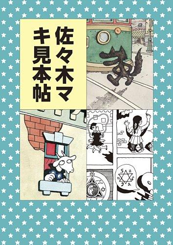佐々木マキ見本帖の詳細を見る