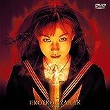 エコエコアザラク THE SERIES [DVD]