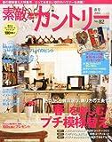 素敵なカントリー 2014年 03月号 [雑誌] 画像