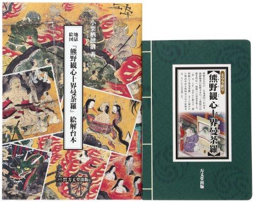 地獄絵図「熊野観心十界曼荼羅」絵解セット