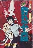 失われたムー大陸 (1979年) (大陸・謎シリーズ)