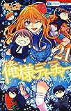 俺様ティーチャー 21 (花とゆめコミックス)