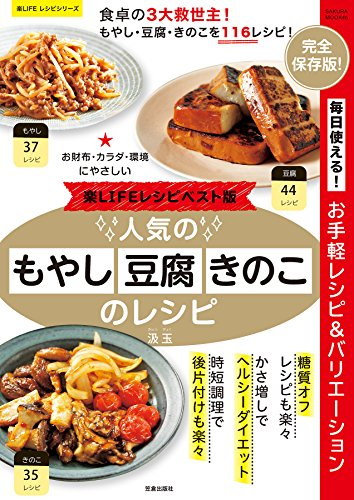 【Kindleセール】野菜中心のレシピが50%オフ「笠倉出版社 夏にうれしいレシピ!フェア」(8/4まで)