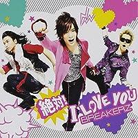 LAST†PRAY/絶対! I LOVE YOU(初回限定盤B)(DVD付)