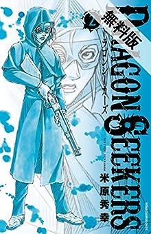 DRAGON SEEKERS 2【期間限定 無料お試し版】 (少年チャンピオン・...
