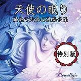 天使の眠り: 睡眠のための連続音楽 (特別版)