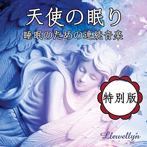天使の眠り: 睡眠のための連続音楽: 特別版
