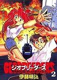 ジオブリーダーズ (2) (ヤングキングコミックス)