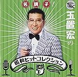 名調子!玉置宏の昭和ヒットコレクション Vol.5