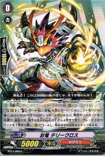 【 カードファイト!! ヴァンガード】 封竜 テリークロス C《 封竜解放 》 bt11-068