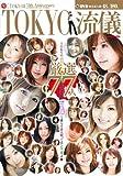 TOKYO流儀―TOKYO流儀5th Anniversary (DIA COLLECTION)