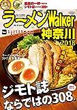 ラーメンWalker神奈川2018 ラーメンWalker2018 (ウォーカームック)