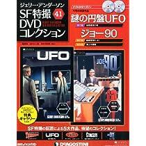 ジェリーアンダーソン特撮DVD 41号 (ジョー90第21・22話/謎の円盤UFO第17話) [分冊百科] (DVD×2付)