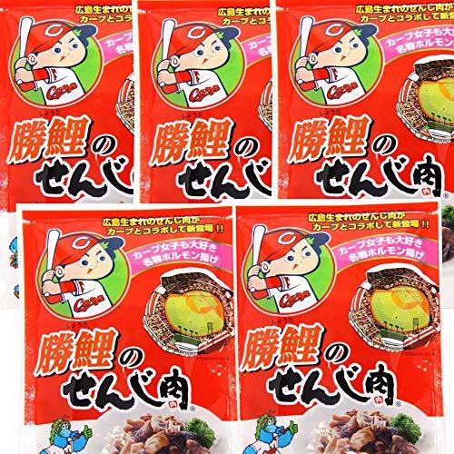 【広島名産】 カープ勝鯉のせんじ肉 5袋セット(65g×5) ホルモン珍味【大黒屋食品】