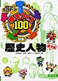 検定クイズ100歴史人物 幕末編 (ポケットポプラディア)