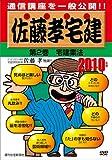 2010年版佐藤孝宅建(サトケン) 第2巻 宅建業法 (<DVD>)