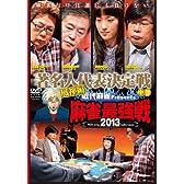 麻雀最強戦2013 著名人代表決定戦 風神編 中巻 【DVD】