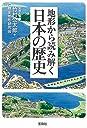 地形から読み解く日本の歴史 (宝島SUGOI文庫)