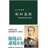 板垣退助-自由民権指導者の実像 (中公新書)