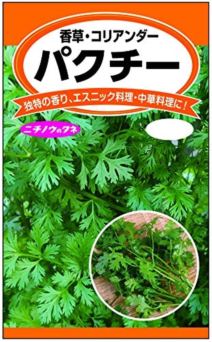 ぼんやりしたマティス苦行日本農産種苗 パクチー(香草?コリアンダー)のタネ 181305