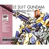 GUNDAM MFS PLUS (ガンダム ミニフィギュアセレクション プラス) 5 単品