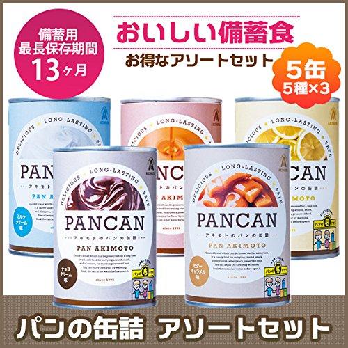 パン・アキモト パン・アキモト パンの缶詰 5種各3缶セット