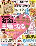 すてきな奥さん 2010年 09月号 [雑誌] 画像